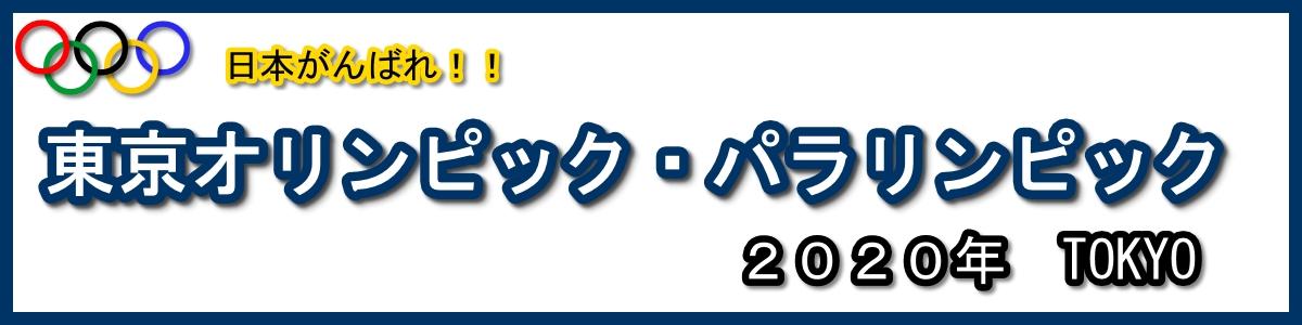 東京オリンピックを応援するサイト
